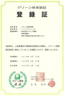 グリーン経営認定証